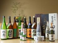 季節ごとに造られた珍しい『地酒』