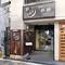上野駅近く、落ち着いた佇まいの日本酒専門店