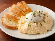ポテトサラダのイメージが変わります。ふわふわでムースのような食感の『名物!陽気なポテトサラダ』