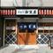 ほっと一息つける、昭和のムードたっぷりな大衆向け居酒屋