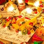 お誕生日や記念日などのお祝いごとに最適なクーポンをご用意致しました!豪華なデザートプレートで主役が喜ぶこと間違いなし!サプライズなども◎詳細はクーポンページをご覧くださいませ。