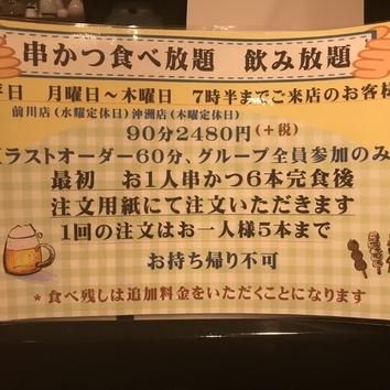 ◆平日19時半まで2480円+税にて串かつ食べ放題&飲み放題