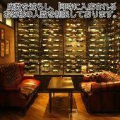 ワインボトルに囲まれたラグジュアリー空間。ソファーでゆったり