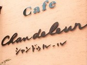 リラクゼーションカフェ シャンドゥルール