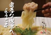 肉の旨味が溶け出す美味しさ♪ (漬物・味噌汁付き)