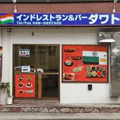 インドの国旗や原色に目を惹かれる、本格的なインド料理店