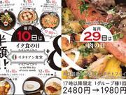 イタリアン食堂 蒲田店