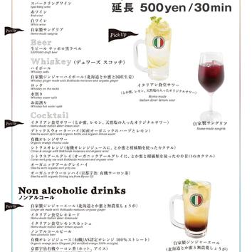 90分飲み放題 1980円