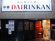 お食事とお酒 中華 DAIRINKAN (ダイリンカン) 南林間