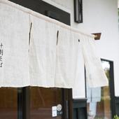 店の入り口には、やさしく風にたなびく麻の暖簾