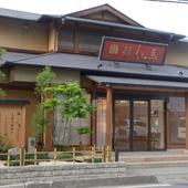 京都の趣きを感じさせる、奥ゆかしさと心地よさを湛える佇まい