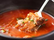 辛さの中にあっさりとした旨みのある『すじスープ』