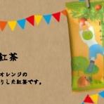 ☆あんずオレンジ紅茶