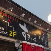 柳町通りにある大きな看板が目印。階段をのぼった2階にあるお店