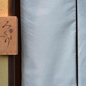 京の町屋をリノベーションした落ち着きの空間