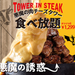 《悪魔の肉チーズタワー食べ放題》食べたらやみつき♪肉バル史上最強の食べ放題ついに解禁!⇒1299円