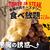肉バル&グリル GABURI-ニクバルガブリ- 新宿東口駅前店