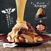 悪魔の肉チーズタワーに「ポテトフライ」をプラス!ついつい食べちゃう危険なウマさ!
