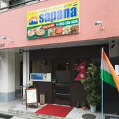 店名の看板とインドの国旗が目印です