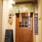 【海鮮居酒や 小鉢】のお食事を北海道を知る足がかりに