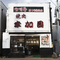 「宮崎牛第一号指定店」として著名人を魅了し続けるお店