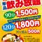 【平日限定】単品飲み放題90分1500円!120分で1800円!