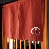 大阪・福島で愛される鮨店。ぜひ、ご家族で本格江戸前鮨を!