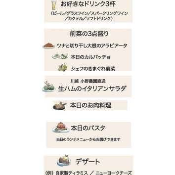 【Partyプラン】4000円(税込)