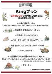 Partyプラン、Brightonプラン、kingプランに「歓送迎会プレート」をメッセージ付きでサービスします。