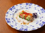 多彩な旬食材の味を楽しめる『季節野菜のテリーヌ』