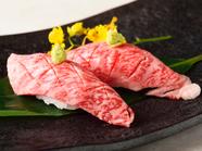 宴のプロローグはとろける甘さをダイレクトに味わう『和牛炙り寿司』