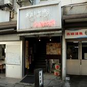 大分駅から徒歩5分のところにある風情漂う店