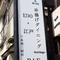 路地裏に佇む【 EDO×江戸 日本橋三越前】。この看板を目印に。