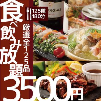 ●【平日限定】3h飲み放題付8品『お手軽宴会コース』