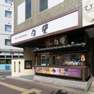 宴会を行う際に重要なポイントの一つである店舗の位置。【瀬戸内海鮮料理 白壁】は、駅南口から大通りを約3分と、好アクセスの場所にあります。久しぶりに集まる同窓会など、様々なシーンに。