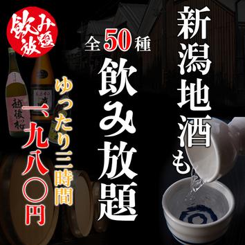 旨出汁鶏ちゃんこ鍋や季節の名産料理!【2.5H飲放×7品3500円】