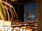 夜景個室×旬和食 秋しぐれ 天王寺本店