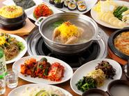 丸鶏を煮込んだ人気の鍋と本格韓国料理40種が食べ放題の『タッカンマリコース』 2980円