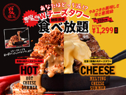 プライベート個室×肉バル GABURICO -ガブリコ -金山駅前店