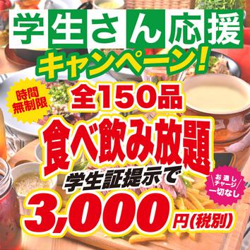 ★食べ放題★日~木限定!『Wフォンデュ食べ放題』