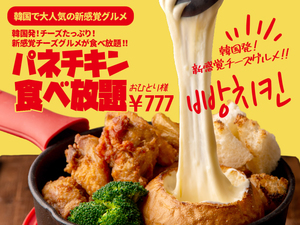 日~木曜限定!チーズタッカルビ食べ放題