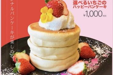 選べる苺のハッピーパンケーキ