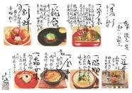 四季折々、日本の四季を五感で味わえる『和』
