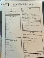 4500円ぴったりのヒトサラ特別プラン。豊富なアルコールと当店自慢の料理7品をご用意しています。