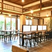 庭を眺めつつ、友人宅に招かれたようにくつろげる古民家カフェ