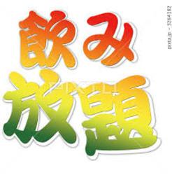 1時間で、クリアアサヒ(生)、ハイボール、芋・麦・米・そばの各焼酎、日本酒、ワイン等が飲み放題