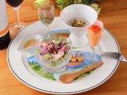 自家菜園でつくる季節の恵みを創作料理に『冷製野菜料理』