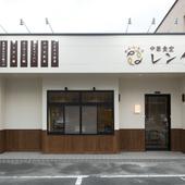 古川駅近くの本格中華店。駐車場あり
