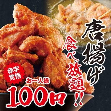 鶏兵衛名物【100円からあげ食べ放題】お1人様100円!!