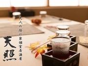 大人の隠れ家個室居酒屋 天照-Amaterasu- 金山店